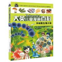 大英儿童百科全书漫画版7穿越微生物王国