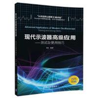 现代示波器高级应用――测试及使用技巧 李凯 9787302468387