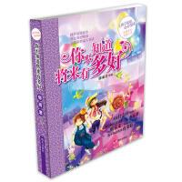 【旧书二手书8新正版】 你不知道将来有多好-辫子姐姐心灵花园 郁雨君作品   97875