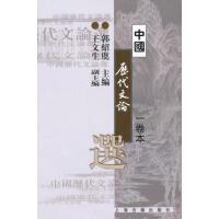 【正版二手书旧书9成新左右】中国历代文论选(1卷本)/高等学校文科教材9787532530472