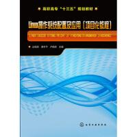 (高职高专十三五规划教材)LINUX操作系统配置及应用(项目化教程) 丛佩丽,谭冬平,卢晓丽 978712228290
