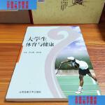 【二手旧书9成新】大学生体育与健康 /林少娜、郑李茹 北京体育大学出版社