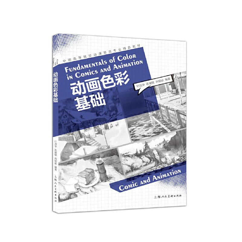 动画色彩基础---中国高等院校动漫游戏专业精品教材 动漫游戏类专业基础必修课程,是学习动画设计的入门教材