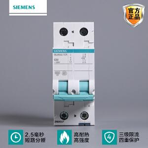 Siemens/西门子空气开关西门子断路器保护家用绿色环保系列1P+N32A总开关