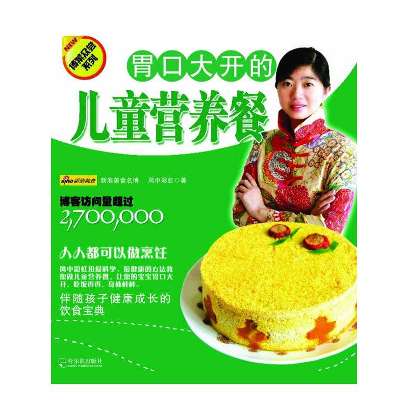 (博菜众尝系列)胃口大开的儿童营养餐