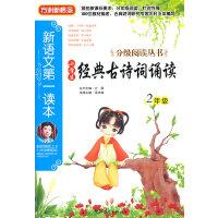 新语文第一读本・小学生经典古诗词(2年级)