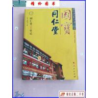 【二手9成新】国宝・同仁堂(J) /边东子 人民出版社