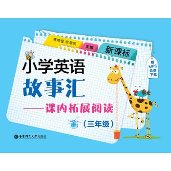 新课标小学英语故事汇——课内拓展阅读(三年级)(赠MP3免费下载)