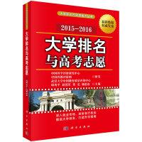 大学排名与高考志愿 2015―2016