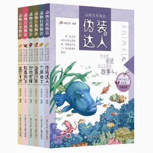 动物自然物语(套装 共6册)