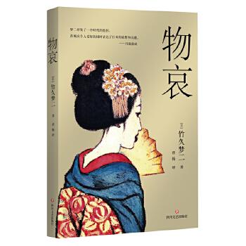物哀(pdf+txt+epub+azw3+mobi电子书在线阅读下载)