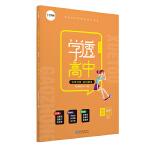 学而思 学透高中・同步练・英语 必修 第二册(RJ)