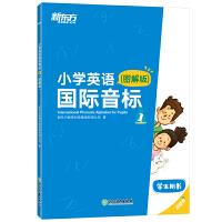 小学英语国际音标1(图解版) 新东方