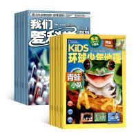 我们爱科学少年版加环球少年地理KiDS组合  2019年10月起订 全年杂志订阅  杂志铺