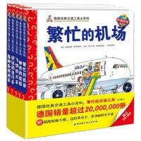德国经典交通工具小百科:繁忙的交通工具(套装全5册)(妙趣科学翻翻书系列)