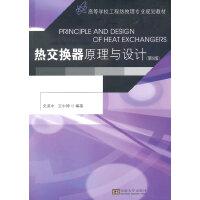 【二手旧书8成新】热交换器原理与设计(第5版 史美中王中铮 9787564148003
