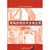 【二手旧书8成新】现场总线技术及其应用(第2版 阳宪惠 9787302033844