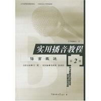 【二手书9成新】 实用播音教程:语言表达(第2册) 付程 中国传媒大学出版社 9787810048033