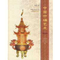 中国竹编艺术