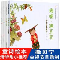 蝴蝶 豌豆花(经典童诗绘本 全4册)―清华附小推荐的绘本《蝴蝶.豌豆花》
