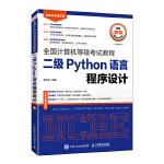 全国计算机等级考试教程 二级Python语言程序设计
