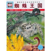 【旧书二手书8新正版】 什么是什么:蜘蛛王国 (德)海恩茨色勒曼 等文,(德)伊丽莎