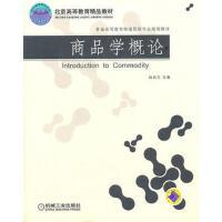 【二手旧书8成新】商品学概论 赵启兰 9787111202042