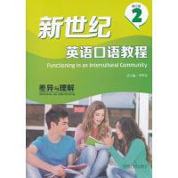 新世纪英语口语教程(修订版)(2)(差异与理解)