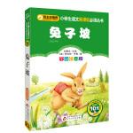 兔子坡 彩图注音版 小学生语文新课标必读丛书