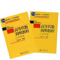 TZ 9787301055793高等代数简明教程(上)(第2版) 高等代数简明教程(下)(第2版) 2本