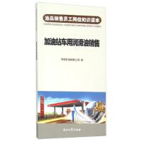 送书签~9787518307029 加油站车用润滑油销售(zz)/ 中国石油销售公司 / 石油工业出版社