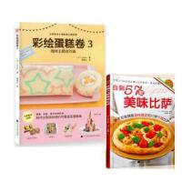 彩绘蛋糕卷3・趣味主题派对篇蛋糕卷+(自制57款美味比萨) 烘焙书籍