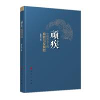 顽疾――中国历史上的腐败与反腐败