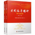 爱国奋斗精神学习读本(2册)