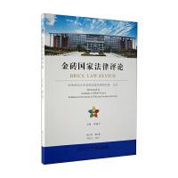 金砖国家法律评论(第2卷)