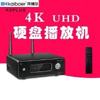 【全国大部分地区包邮哦】开博尔 K9PLUS HDR UHD硬盘播放机 电视盒 机顶盒 蓝光导航 NAS