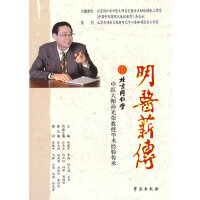 明医薪传:北京同仁堂中医大师孙光荣教授学术经验传承