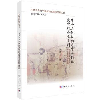 中西文化结构与中西传记史学观念之异同 王成军