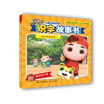 猪猪侠之竞球小英雄·儿童品格培养识字故事书——寻找专属元灵