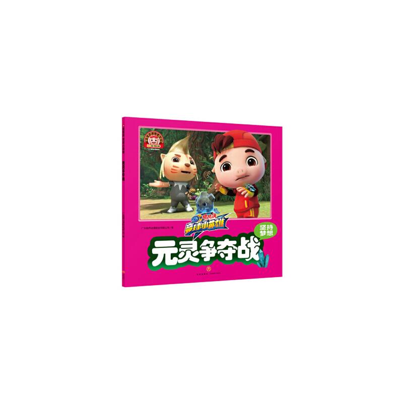 猪猪侠 竞球小英雄 元灵争夺战       坚持梦想 9787545539301