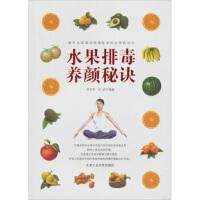 【二手旧书8成新】水果排毒养颜秘诀 符文军,金波 9787563923762