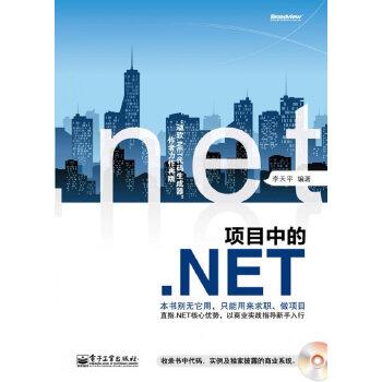 项目中的.NET(含CD光盘1张)