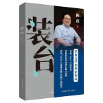装台(插图本)(陈彦小说三部曲)