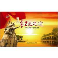 现货、寻访红色足迹 中国共产党革命圣地巡礼 庆祝中国共产党成立94周年(1921-2015年)