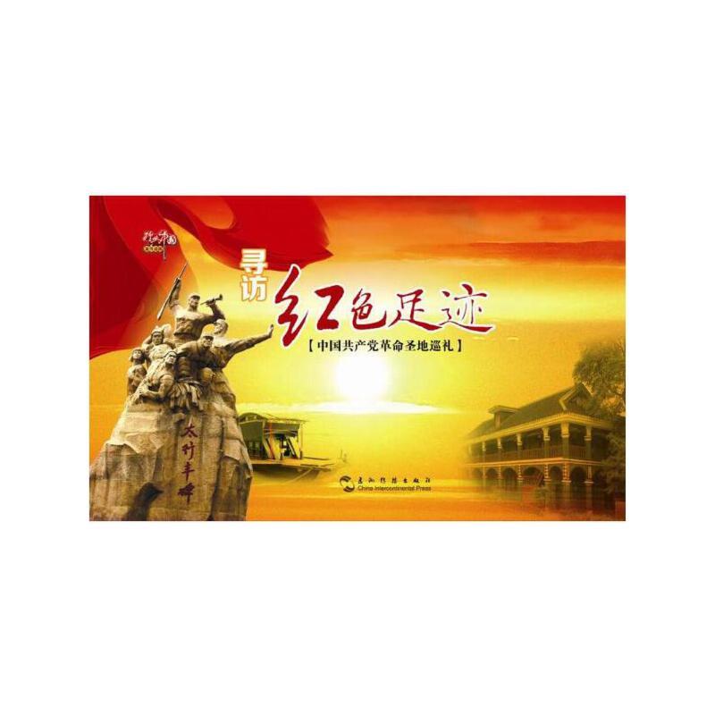 现货、寻访红色足迹 中国共产党革命圣地巡礼 庆祝中国共产党成立94周年(1921-2015年) 增值税普通发票,原装正版,现货发售,现货发售,现货发售,现货发售,现货发行。