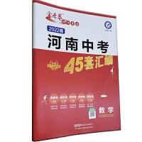 包邮2020版金考卷 河南中考45套汇编 数学