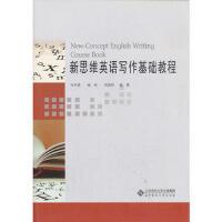 【二手旧书8成新】新思维英语写作基础教程 许卉艳 9787303166145