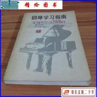 【二手9成新】钢琴学习指南:答钢琴学习388问 /魏廷格 人民音乐