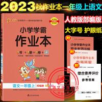 小学学霸作业本一年级上语文人教版部编版2021秋