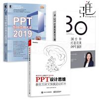 3本 PPT设计思维 30分钟打造PPT演讲 PPT制作应用大全2019 办公培训演讲课件制做PowerPoint操作